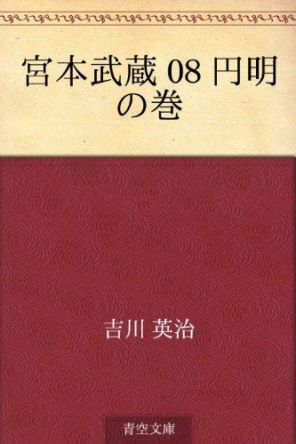 宮本武蔵 08 円明の巻