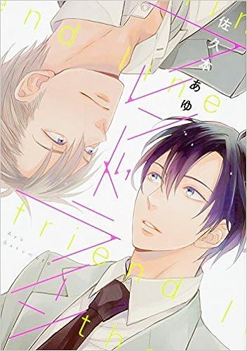 フレンドライン (B's-LOVEY COMICS)