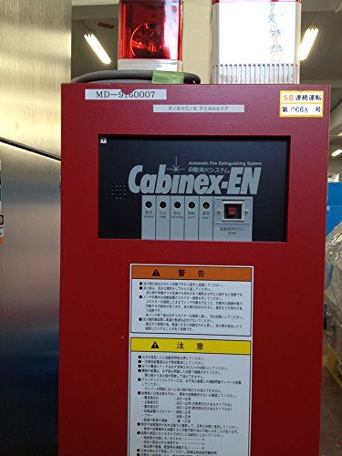 Fuji safety TEL ACT8 ACT12 Cabinet-EX (COX-7EN), Automatic Fire Extinguishing System, (Tel System)