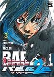 Babel II The Returner 3 (Young Champion Comics)