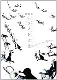 Theatrical Play - Ishinha Hikari To Kage No Monochrome Dejavu Natsu No Tobira [Japan DVD] TMSS-235