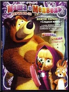 Masha and the Bear / Masha i Medved (28-33 serii). Mashiny skazki (13-18 serii) Part 5 Russian Language Only