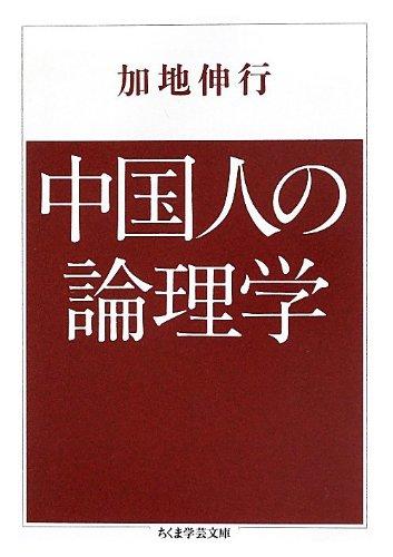 中国人の論理学 (ちくま学芸文庫)