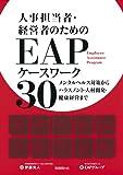 人事担当者・経営者のためのEAPケースワーク30