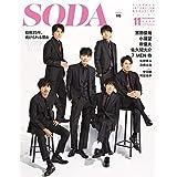 SODA 2020年11月号