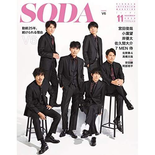 SODA 2020年11月号 表紙画像