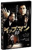 [DVD]イップ・マン 葉問