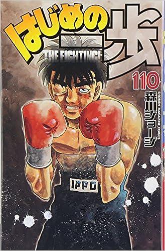 はじめの一歩(110)