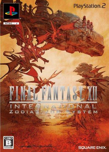 ファイナルファンタジーXIIインターナショナルゾディアックジョブシステム(シークレットDVD同梱)