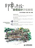 �象手绘 景观设计手绘教程 (Chinese Edition)