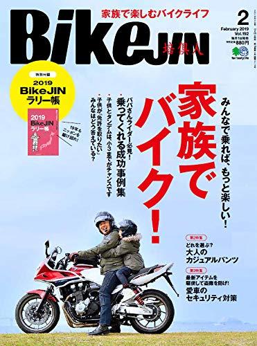 BikeJIN 2019年2月号 画像