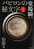 バビロンの秘文字I - 胎動篇
