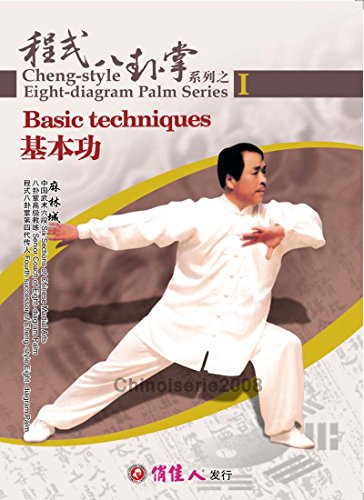 Cheng style bagua 8 diagram Palm Series - Basic techniques by Ma Lincheng DVD