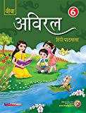 img - for Aviral, Hindi Pathmala, 2018 Edition with CD, Book 6 book / textbook / text book