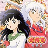 Inu Yasha by Soundtrack (2001-03-28)