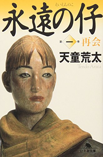 Eien no ko, Vol. 1 (Japanese Edition)