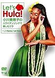Let's Hula! 小川美穂子のハワイアンソングで楽しむフラ~♪I Kona♪Lei Nani~ [DVD]