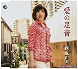 AINO ASHIATO/ATO5KM by King Japan