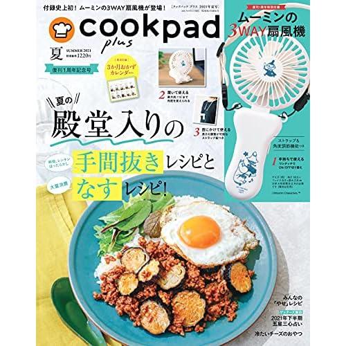 cookpad plus 2021年夏号 画像