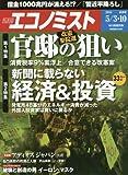 エコノミスト 2016年 5/3・10合併号 [雑誌]