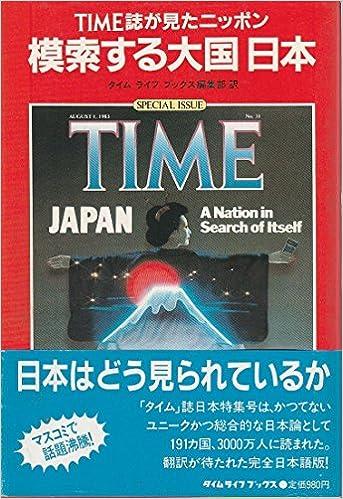 模索する大国日本―TIME誌が見た...