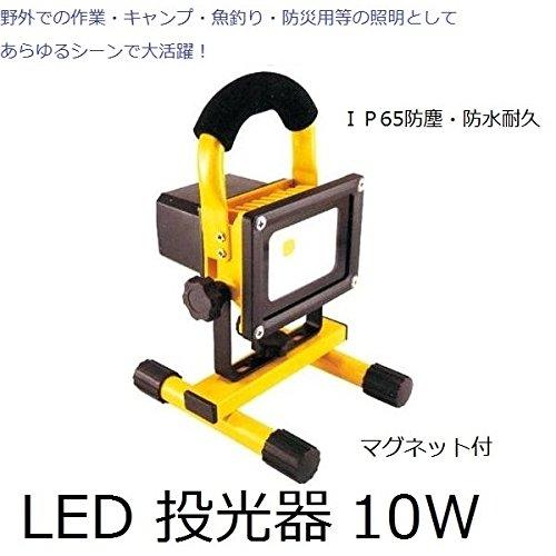 充電式 LED 投光器 GD-F024-3Y(10W) マグネット付 IP65防塵防水耐久仕様 B01M0CESFI 11772