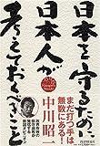 日本を守るために日本人が考えておくべきこと