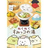 Sumikkogurashi animals hot spring food Re-Ment miniature blind box
