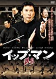 [DVD]イップ・マン 誕生