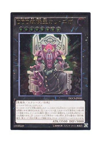 Yugioh Japanese DOCS-JP050 Ultimate D//D//D Duo-Dawn King Kali Yuga