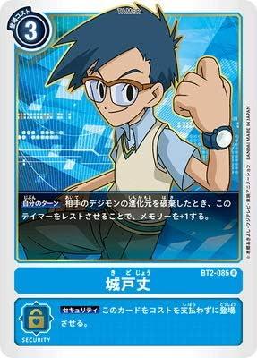 デジモンカードゲーム BT2-085 城戸丈 R