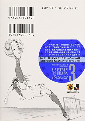 CAPTAIN TSUBASA GOLDEN-23 Vol.3 [ Shueisha Bunko ][ In Japanese ]