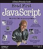 Head First JavaScript ―頭とからだで覚えるJavaScriptの基本