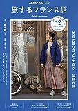 NHKテレビテレビ旅するフランス語 2018年 12 月号 [雑誌]