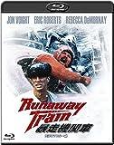 暴走機関車 -HDリマスター版- [Blu-ray]