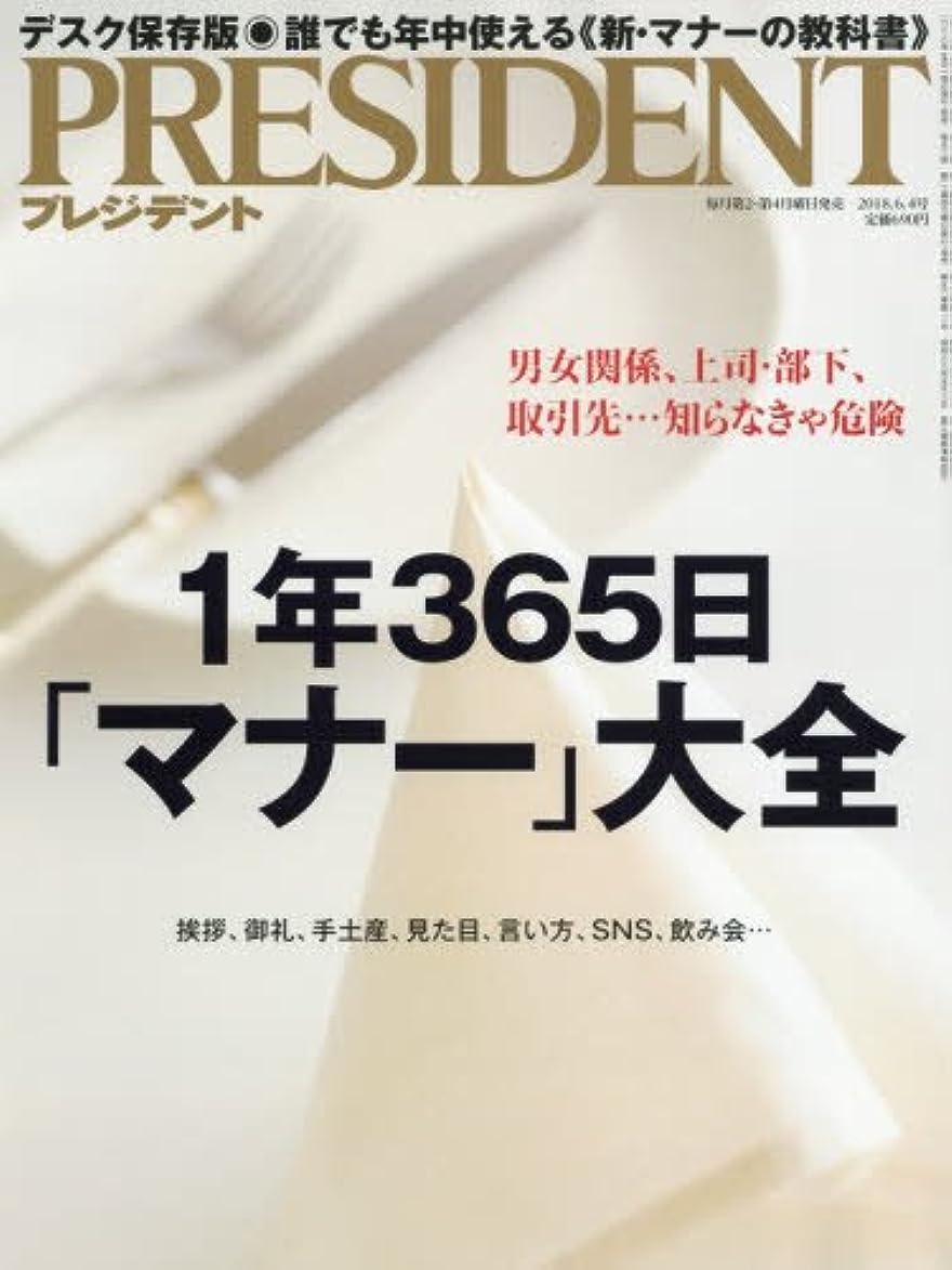 カップルビルマ周囲PRESIDENT (プレジデント) 2018年6/18号(「聞く力」入門)