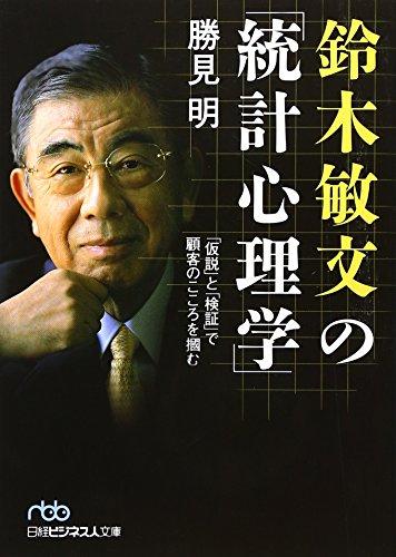 鈴木敏文の「統計心理学」―「仮説」と「検証」で顧客のこころを掴む (日経ビジネス人文庫 (か3-2))