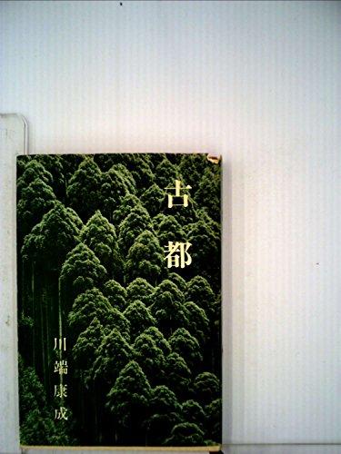 古都 (1968年) (新潮文庫)