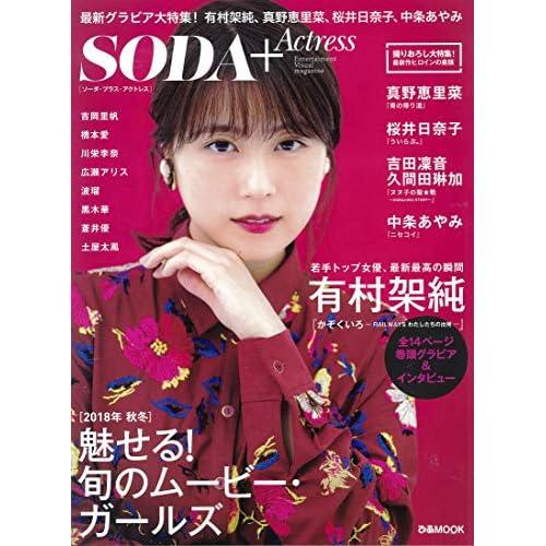 SODA PLUS Actress 表紙画像