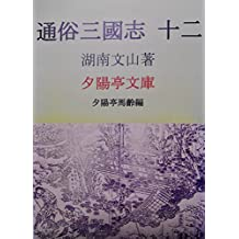 Tsuzokusangokushi12 (Sekiyouteibunko) (Japanese Edition)