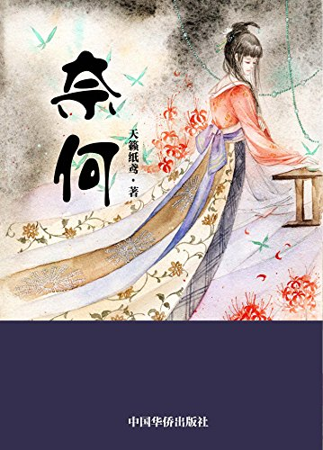 奈何 (网络超人气言情小说系列 235) (Chinese Edition)