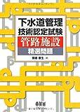 下水道管理技術認定試験 管路施設 精選問題 (LICENCE BOOKS)