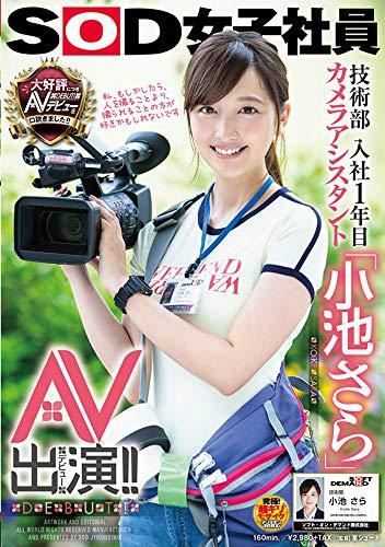 SOD女子社員入社1年目のカメラアシスタント 小池さら AVデビュー 画像14枚