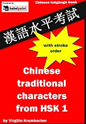 Traditional Chinese characters from HSK level 1
