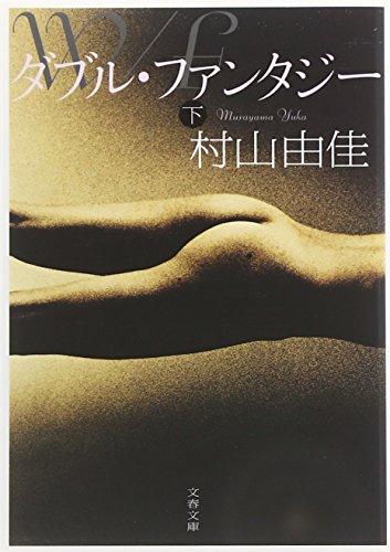 ダブル・ファンタジー〈下〉 (文春文庫)