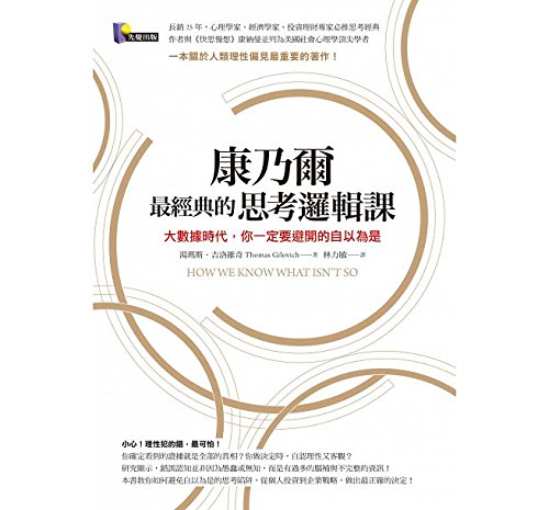 How We Know What Isn't So: The Fallibility of Human Reason in Everyday Life (Chinese Edition) by Thomas Gilovich