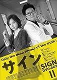 [DVD]サイン DVD-BOX II