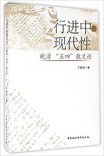 Book 行进中的现代性(晚清五四散文论)