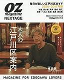 OZ magazine NEXTAGE 2016ー2017年版―MAGAZINE FOR EDOGAWA LOVE 大人の江戸川区案内 (スターツムック)