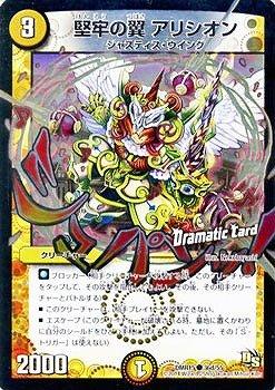 デュエルマスターズ/DMR-15/036d/CD/堅牢の翼 アリシオン/光/クリーチャー
